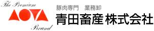 青田畜産株式会社