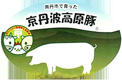 京丹波高原豚