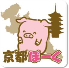 京都ぽーく