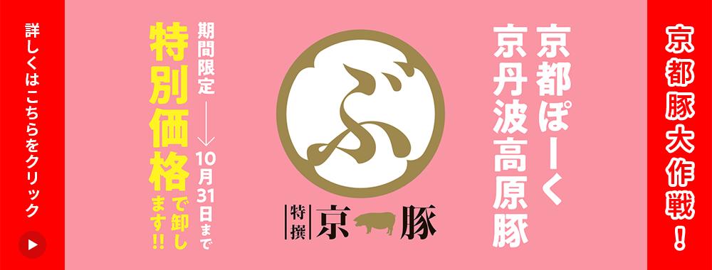 京都豚大作戦